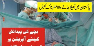 birth operation